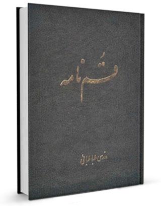 ghomnameh-book-cover
