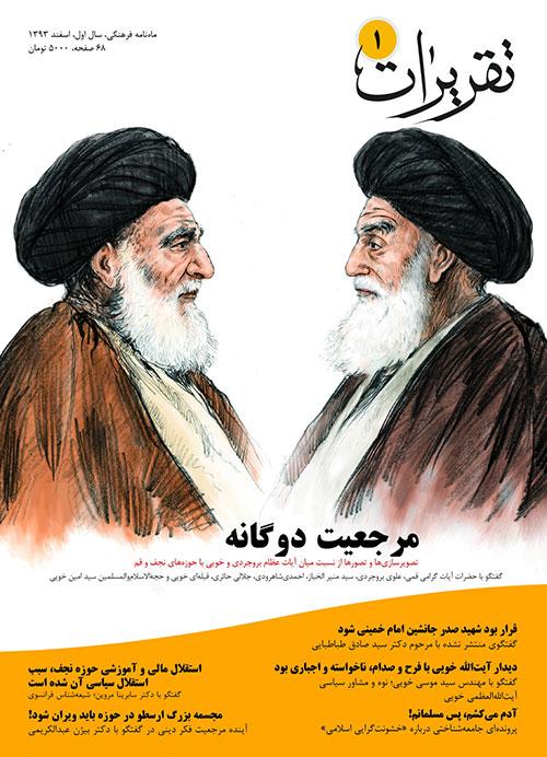 taghrirat-magazine