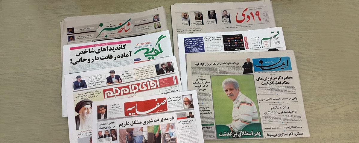 qom-newspapers