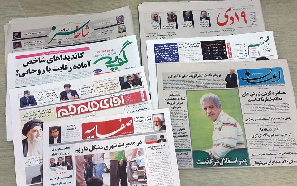 Photo of نگاهی به روزنامههای قم